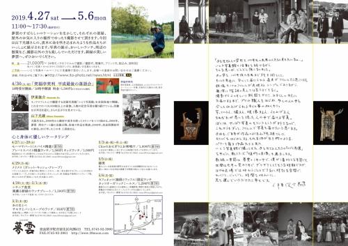 Yorodu2019_2